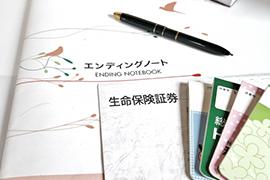 生前対策_エンディングノート