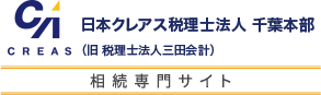 日本クレアス税理士法人千葉本部