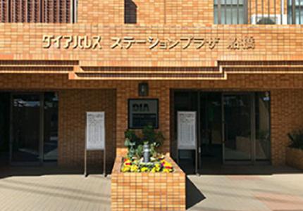 船橋駅前相談室外観
